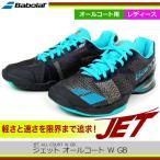 バボラ(Babolat) ジェット オールコート W GB[グレー×ブルー] JET W GB (BAS17630)