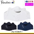パラディーゾ PARADISO テニスウェア レディース フェイスカバー SGCL83 2018SS