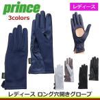 プリンス(Prince) レディース ロング穴あきグローブ   (PG961) [M便 1 2]
