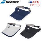 バボラ(Babolat) ゲームバイザー レディース (BAB-C701WB) 女性 女性用 テニス サンバイザー テニスウェア テニス用品 日焼け 防止 バイザー