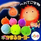 光るポヨまるヨーヨー 6色 バラ 子供 おもちゃ お祭り 縁日 206-759