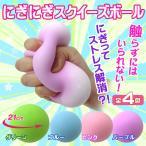 スクイーズボール ストレス発散 にぎにぎスクイーズ ボール 1個 単品 選べる4色 206-930