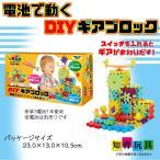 知育玩具 電池でうごく DIYギアブロック 209-200