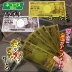 金の一万円札