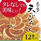 餃子 お取り寄せ 冷凍 北海道 オリジナル ぎょうざ 12個セット ギョウザ ギフト