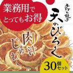 餃子 冷凍 業務用 北海道 オリジナル ぎょうざ 30個セット ギョウザ