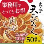 餃子 冷凍 業務用 北海道 オリジナル ぎょうざ 50個セット ギョウザ