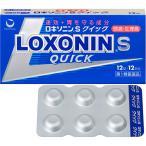 ロキソニンSクイック 12錠【第1類医薬品】「薬剤師対応」『クリックポスト対応限定』