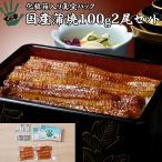 い・鰻蒲焼(国内産鰻)100g