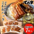 こわれパック(国内産鰻)