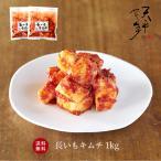 長いもキムチ 1kg (500g×2袋) キムチ お漬物 お取り寄せ 贈り物 ギフト 韓国 キムチサラダ 野菜キムチ キムチでやせる 天平キムチ