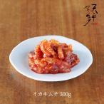 イカキムチ 300g キムチ お漬物 お取り寄せ 贈り物 ギフト ご飯のお供 韓国 唐辛子 珍味 天平キムチ