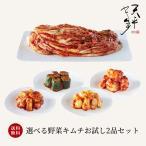 選べる野菜キムチお試し2品セット(冷蔵)国内製造 安心 安全 乳酸菌 発酵食品 白菜キムチ 天平 ※北海道と沖縄は別途送料1000円頂戴します。