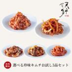 お試し珍味キムチ(選べる3品セット)(冷蔵)国内製造 安心 安全 乳酸菌 発酵食品 天平 ※北海道と沖縄は別途送料1000円頂戴します。