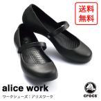 ワークシューズ クロックス アリス ワーク crocs alice work(新品/業務用)(送料無料)