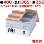 TKG 電気おでん鍋 4ッ切/送料無料/業務用/EOD3601