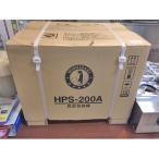 真空包装機 ホシザキ HPS-200A  業務用 中古/送料無料/未使用品