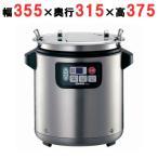 象印 マイコン スープジャー TH-CU080-XA 8l (業務用)(送料無料)