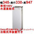 パナソニック 床置形 冷水専用 ウォータークーラー SD-P205A 【業務用】【送料別】