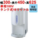 パナソニック ウォータークーラー ボトル式 冷水専用 SD-B185 【業務用】【送料無料】 冷水機 冷水器