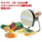 キャベツスライサー キャベツカッター 野菜 業務用 電動 キャベリーナ KB-745E 幅370×奥行380×高さ480