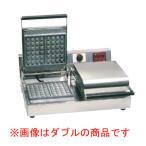 ベルジャン ワッフルベーカー 角型 シングル SBW-100 (業務用)(送料無料)