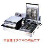 ベルジャン ワッフルベーカー角型4/4 シングル SBW-100 (業務用)(送料無料)
