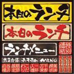 使い捨て デコレーションシール タイトルスタイル メニュー4 4957/業務用/新品