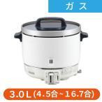 炊飯器 ガス パロマ ガス炊飯器 PR-303S パロマ/送料無料
