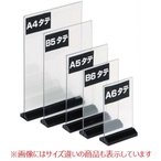 メニュー立て アーバン T型 POP立 A4 タテ 54750 54750 幅213 奥行46 高さ323/業務用/新品