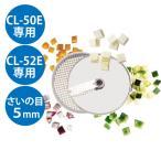 ショッピングさい スライサー 野菜スライサー CL-50E・52E用 さいの目切り盤(2枚)5mm robot coupe/送料無料
