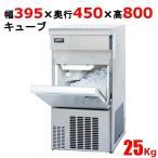 【振込限定価格】製氷機 キューブアイス SIM-S2500B 25kgタイプ パナソニック(旧サンヨー) /送料無料 業務用 新品