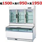 冷凍ショーケース 業務用 SCR-D1905N パナソニック(旧サンヨー) ワイドタイプ W1500×D950×H1950 送料無料