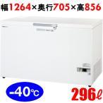 チェストフリーザー 業務用 SCR-D350N パナソニック(旧サンヨー) 超低温タイプ W1055×D670(+66)×H905 送料無料