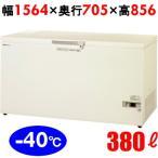 [現金特価] チェストフリーザー 業務用 SCR-D430N パナソニック(旧サンヨー) 超低温タイプ W1265×D670(+66)×H905 送料無料