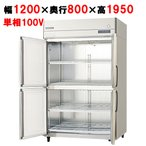 業務用冷蔵庫 ARD-120RM-F 福島工業/送料無料 幅1200×奥行800×高さ1950