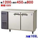 業務用冷蔵コールドテーブル TMU-40RE2(旧型式:TMU-40RE) 福島工業/送料無料