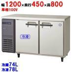 業務用冷凍冷蔵コールドテーブル TMU-41PE2 福島工業/送料無料