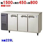 業務用冷蔵コールドテーブル TMU-50RE2 福島工業/送料無料