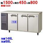 冷凍冷蔵コールドテーブル 業務用 福島工業 TMU-51PE2 / 送料無料