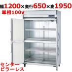 冷蔵庫 業務用 福島工業 URN-120RM6-F(旧型式URN-120RM3-F,URN-40RM1-F) / 送料無料