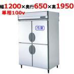 冷凍冷蔵庫 業務用 福島工業 URN-121PM6(旧型式URN-121PM3/URN-41PM1)