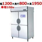 [現金特価] 冷凍冷蔵庫 業務用 福島工業 URN-121PM6(旧型式:URN-121PM3,URN-41PM1) / 送料無料