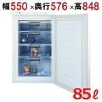 【振込限定価格】 冷凍ストッカー 冷凍庫 ストッカー ノーフロスト FFU85R 85L 送料無料