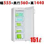 業務用 冷凍ストッカー 冷凍庫 151L アップライトタイプ(前扉タイプ) FFU155RFA ノーフロスト送料無料