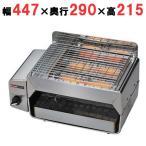 業務用 リンナイ ガス赤外線グリラーコンパクトグリラー   RGC-2S W447×D290×H215