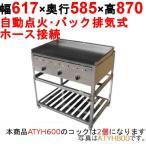 ショッピングバック グリドル バック排気式自動点火 ATYH600 /業務用/新品/送料無料