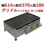 【新品】ガス グリドル プレス鉄板焼 マッチ点火式 【TS-60】 W600×D360mm 【送料無料】【業務用】