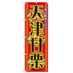 のぼり「天津甘栗」のぼり屋工房 1348 幅600mm×高さ1800mm/業務用/新品