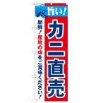 のぼり 「旨い!カニ直売 2800」 のぼり屋工房/グループC